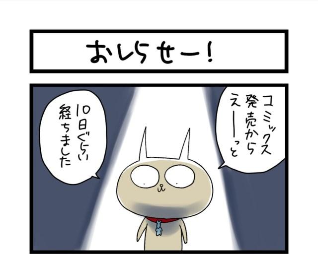 【夜の4コマ部屋】おしらせー! / サチコと神ねこ様 第1170回 / wako先生