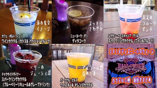 【ディズニーシー】2019ハロウィーン限定のカクテル全5種類を酒好きが飲み比べ! アルコールの強さなどを率直にまとめてみたよ