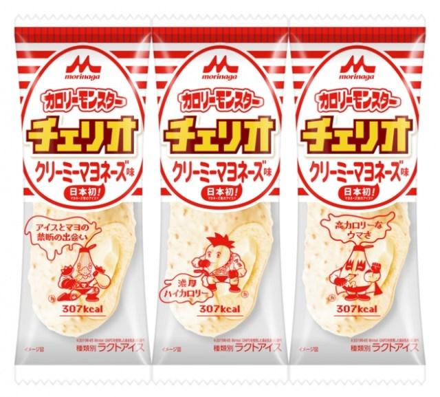 日本初「マヨネーズ味のアイス」が爆誕! 「カロリーモンスター」という名前のとおりカロリーは300kcalオーバーです