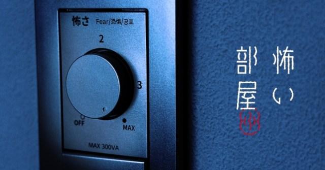 怪奇現象が起きるだと!? 京都にオープンしたゲストハウス「不思議な宿」とは