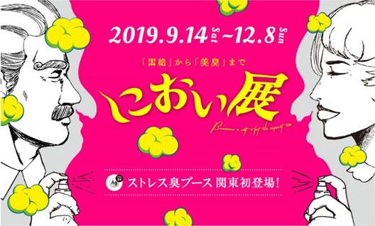 ネットで話題になった「ストレス臭」が関東初上陸! 大人気の「におい展」が横浜で開催されるよ~