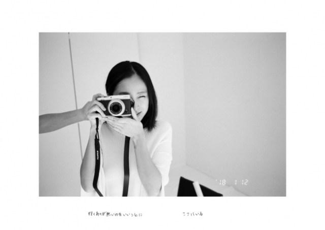 安達祐実の日常を夫・桑島智輝が撮影した写真集『我我』が発売! 夫婦そろったトークイベントも開催されます