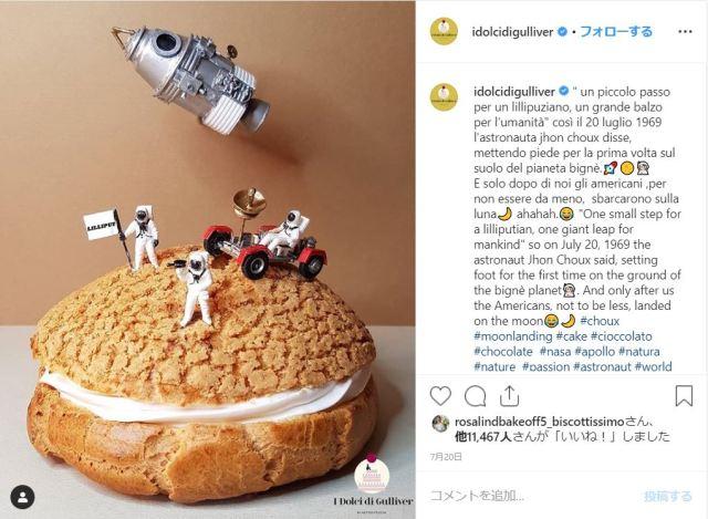 イタリア人パティシエが作り出す「ミニチュア×スイーツ」の世界にうっとり…ケーキの上で遊んだり月面着陸したりします