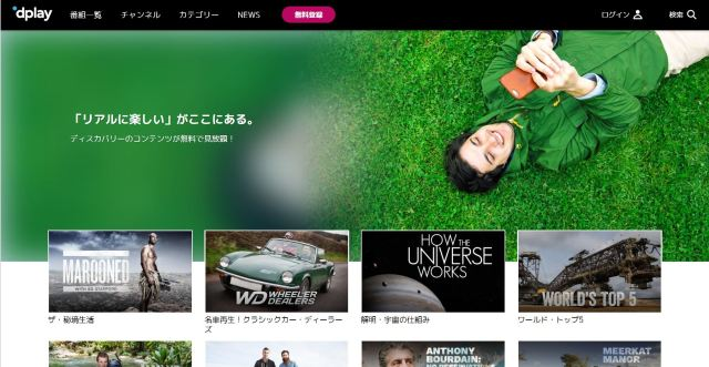 ディスカバリーチャンネルの無料配信サービスが日本初上陸! 料理からサバイバルネタまで15カテゴリーを網羅しているよ