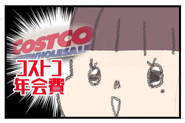 【4コマ漫画】第1回 増税前、何買う?