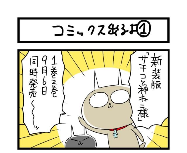 【夜の4コマ部屋】コミック出るよ1 / サチコと神ねこ様 第1160回 / wako先生