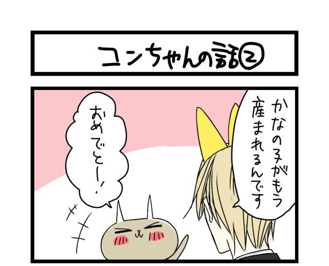 【夜の4コマ部屋】コンちゃんの話2 / サチコと神ねこ様 第1172回 / wako先生