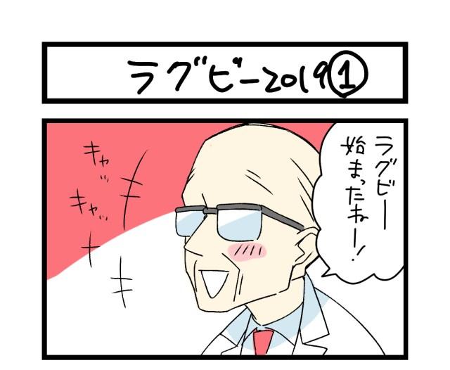 【夜の4コマ部屋】ラグビー2019 (1) / サチコと神ねこ様 第1174回 / wako先生