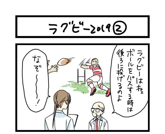 【夜の4コマ部屋】ラグビー2019 (2) / サチコと神ねこ様 第1175回 / wako先生