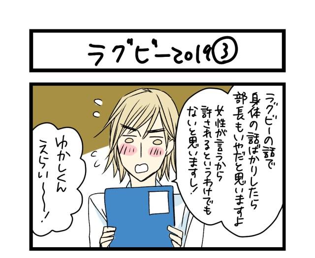 【夜の4コマ部屋】ラグビー2019 (3) / サチコと神ねこ様 第1176回 / wako先生