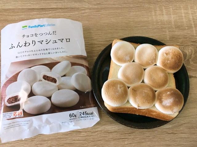 【最高】ファミマ「チョコをつつんだふんわりマシュマロ」があれば家で手軽にスモアができる! スモア風トーストが絶品だよ