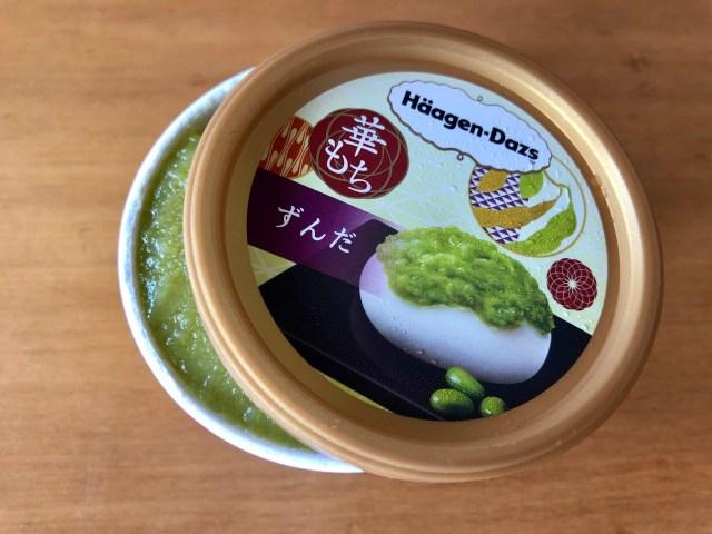 ハーゲンダッツ華もちの「ずんだ」は枝豆の自然な甘さが広がるなごみの味! 急須で入れたお茶とあわせたい…