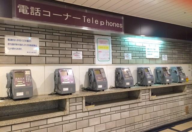 【知っ得】公衆電話は災害時に超使える! 停電しても使えたり、災害状況次第で無料通話もできます