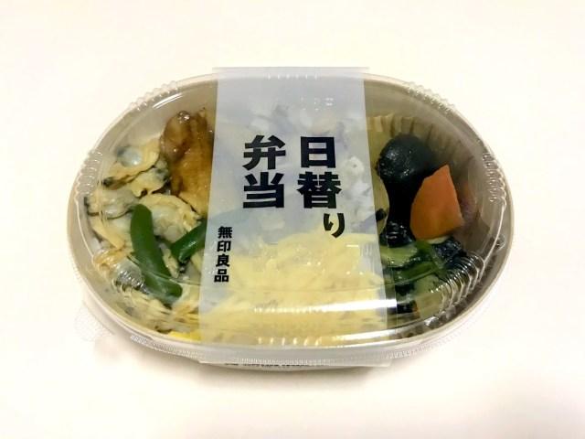 無印良品の「弁当」が美味しいうえにバランスがいい! 銀座店限定「日替わり弁当」を食べてみました!