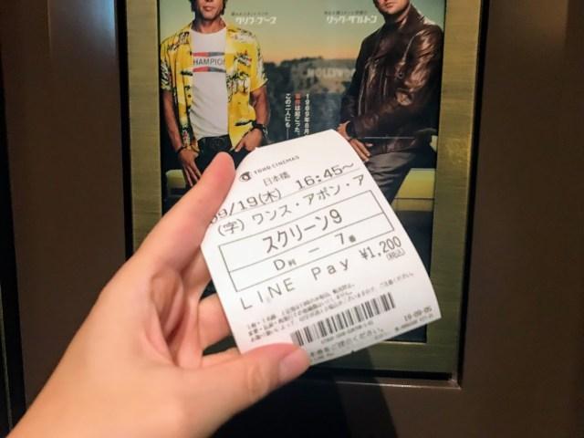 【体験レポ】映画が1200円で観れる「LINE Pay シネマデイ」がTOHOシネマズでスタート!実際にLINE Payで支払ってみたよ
