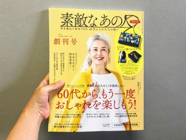 30代の私が60代女性向けファッション誌『素敵なあの人』を読んで気が付いたこと4つ