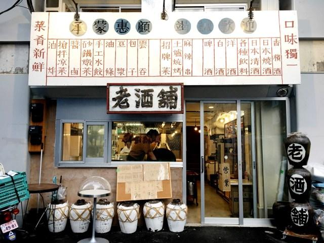 御徒町で北京の朝ごはんが食べられる! 7時から朝食営業している『老酒舗』に行ってきた