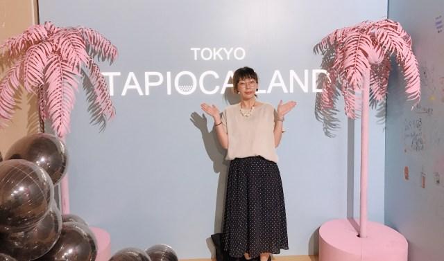 もうすぐ閉園する「東京タピオカランド」にひとりで行ってみたら…予想以上にカオスな空間だった