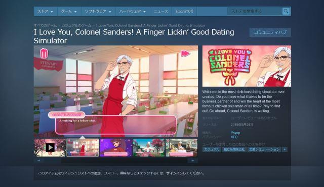 ケンタッキーがカーネルおじさんと恋する乙女ゲームをリリース!? ウソみたいな話だけどマジです
