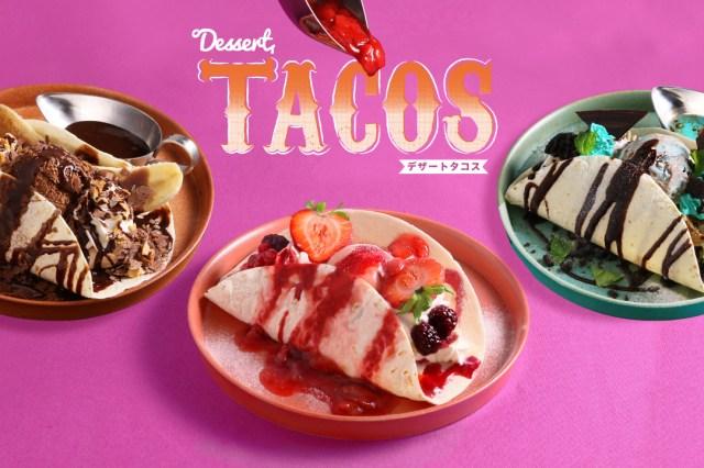 トルティーヤでフルーツやアイスを包んだデザートタコス3種類が登場! あれ、スイーツ系も意外とアリなんじゃない…?
