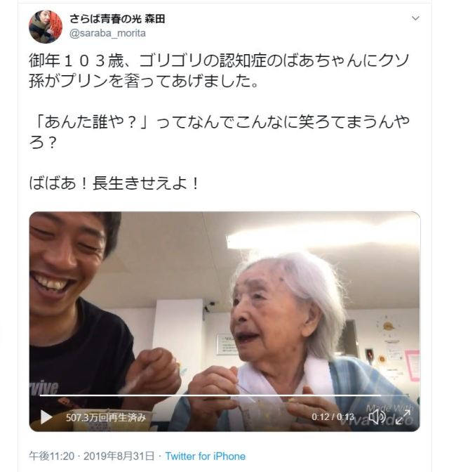 さらば青春の光・森田が認知症の祖母のお見舞いに…「アンタ誰?」にふたりで大笑いするシーンも