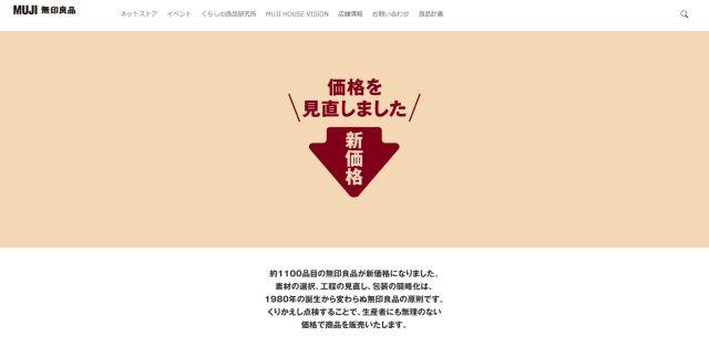 【太っ腹】無印良品が約1100品目の価格を大幅値下げ!中には1万円値下げになった商品も