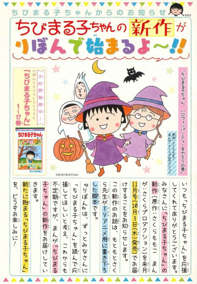 漫画『ちびまる子ちゃん』の新作が「りぼん」11月号に掲載! アニメ用に書き下ろした脚本が元になっているんだって