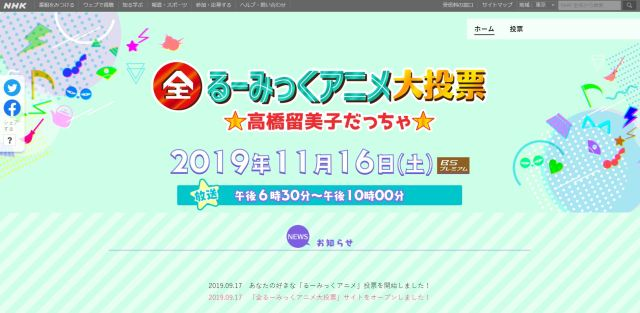 NHK BSプレミアムで高橋留美子アニメの大投票を開催! 名作ぞろいでひとつに絞れないよ~~~!