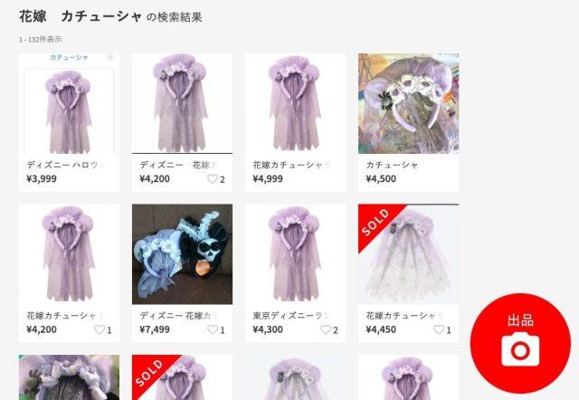 【どう思う?】ディズニーハロウィングッズ「花嫁カチューシャ」が即完売 → フリマアプリで高額転売されていた