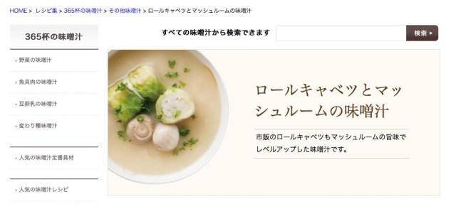 誕生花ならぬ「誕生日のお味噌汁」ですと…!? webサイト「365杯の味噌汁」が提案する味噌汁が意外すぎる