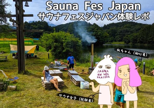 【快感 サウナ女子の世界】第12回 サウナフェスジャパンを体験してきた /  長野フィンランドビレッジ