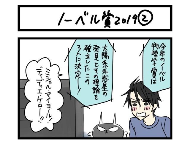 【夜の4コマ部屋】ノーベル賞2019  2 / サチコと神ねこ様 第1184回 / wako先生