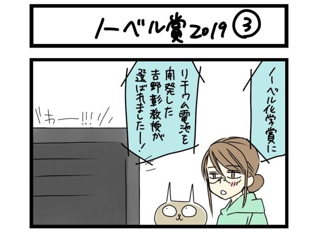 【夜の4コマ部屋】ノーベル賞2019  3 / サチコと神ねこ様 第1180回 / wako先生