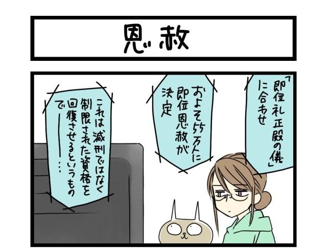 【夜の4コマ部屋】恩赦 / サチコと神ねこ様 第1188回 / wako先生