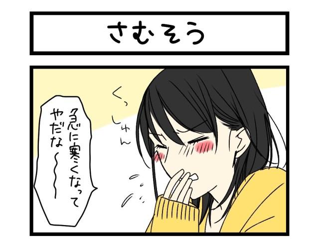 【夜の4コマ部屋】さむそう / サチコと神ねこ様 第1189回 / wako先生