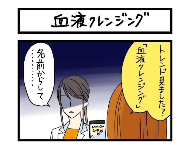 【夜の4コマ部屋】血液クレンジング / サチコと神ねこ様 第1190回 / wako先生