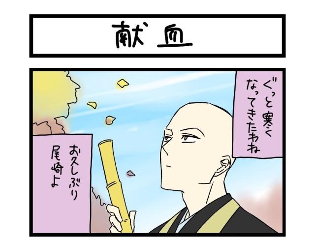 【夜の4コマ部屋】献血 / サチコと神ねこ様 第1192回 / wako先生