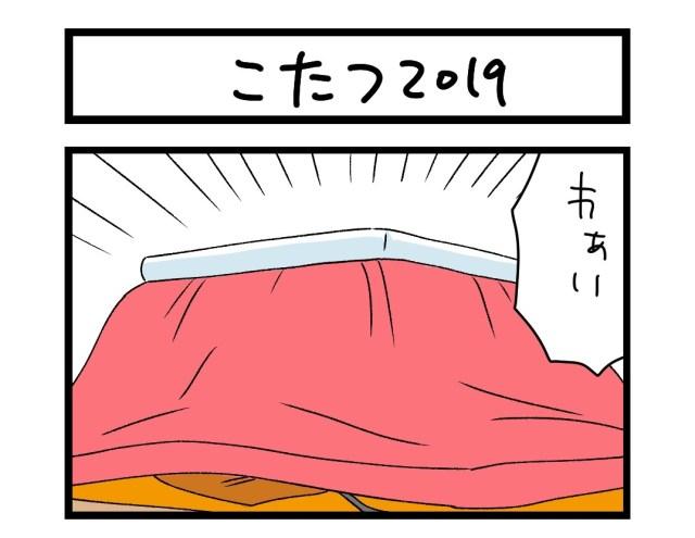 【夜の4コマ部屋】こたつ2019 / サチコと神ねこ様 第1193回 / wako先生