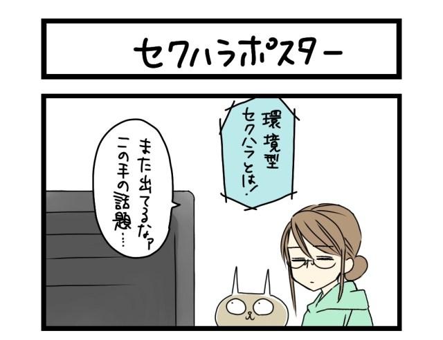 【夜の4コマ部屋】セクハラポスター / サチコと神ねこ様 第1194回 / wako先生
