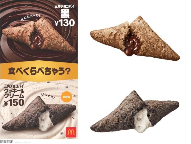マクドナルドの三角チョコパイ新作は「クッキー&クリーム」! オレオが入ったバニラクリームのザクザク感に注目です♪