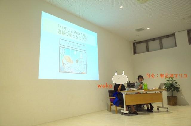 「サチコと神ねこ様」コミックス出版記念トークイベントの様子を大公開!  コミックスの制作秘話がもりだくさんでした
