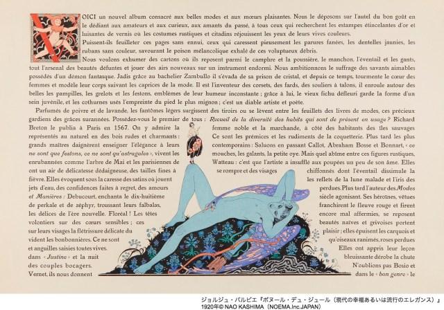 豪華絢爛なアール・デコの「高級挿絵本」の展覧会が開催されるよ / 当時の優雅なファッションプレートにも注目です