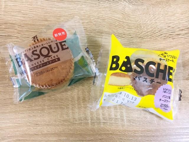 【検証】セブンとローソンの「バスクチーズケーキ」を食べ比べてみたよ! カロリーの差にビビった件