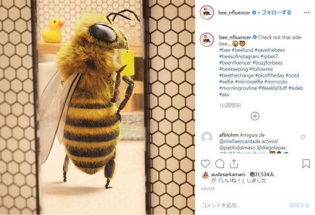 まさかの「ミツバチ」が超人気インスタグラマーに!? インスタで人気のフォトスタイルを完璧にモノにしているよぉーー!
