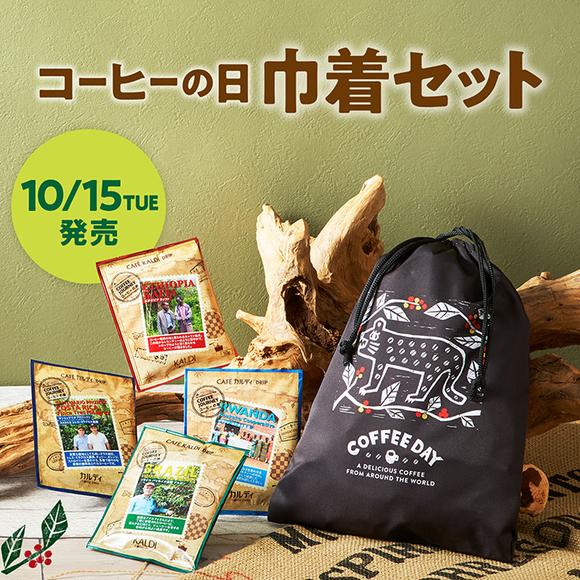 カルディから毎年恒例「コーヒーの日」記念セット発売スタート! 今年のおまけバッグはチーターがかわいい巾着だよ!