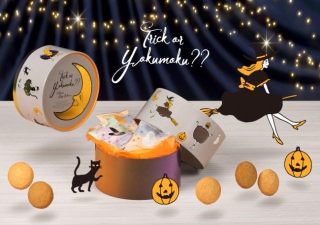 ヨックモックのハロウィン限定パッケージが素敵! 魔法の絵本みたいな可愛さでそのまま飾りたくなります♪