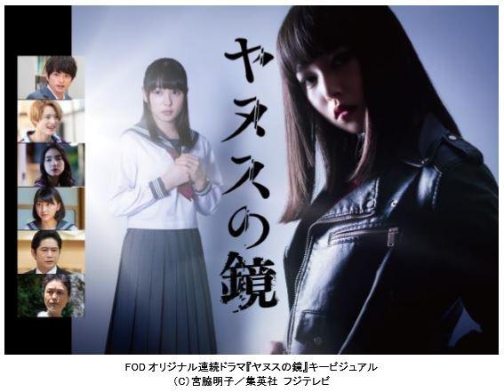 桜井日奈子主演『ヤヌスの鏡』が異例の地上波へ進出! 毎週月曜深夜から全8話が放送されるよ~