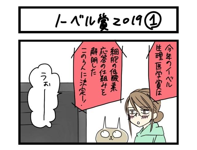 【夜の4コマ部屋】ノーベル賞2019 1 / サチコと神ねこ様 第1183回 / wako先生