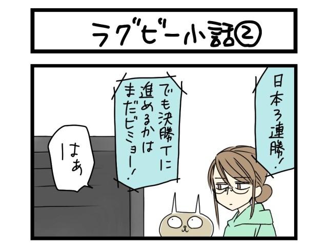 【夜の4コマ部屋】ラグビー小話 2 / サチコと神ねこ様 第1187回 / wako先生