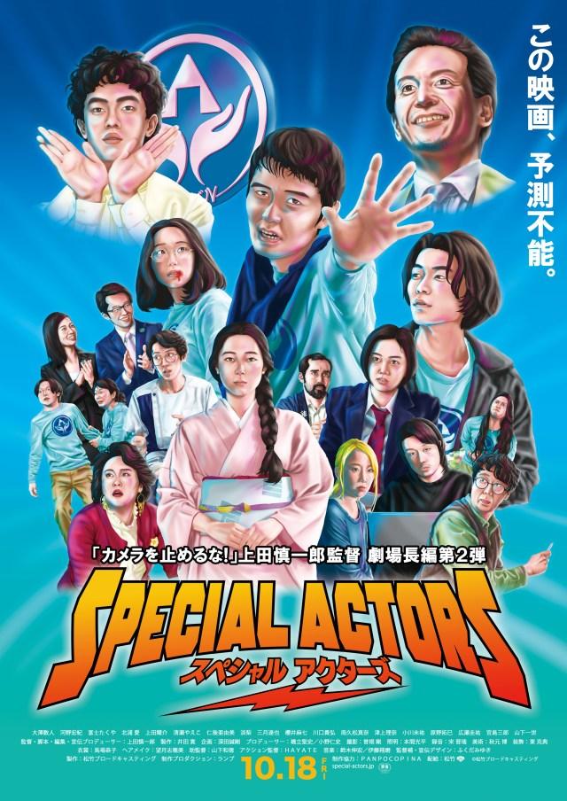 映画『スペシャルアクターズ』は『カメ止め』上田監督の最新作! 気絶する主人公がカルト教団と戦う傑作コメディ映画です